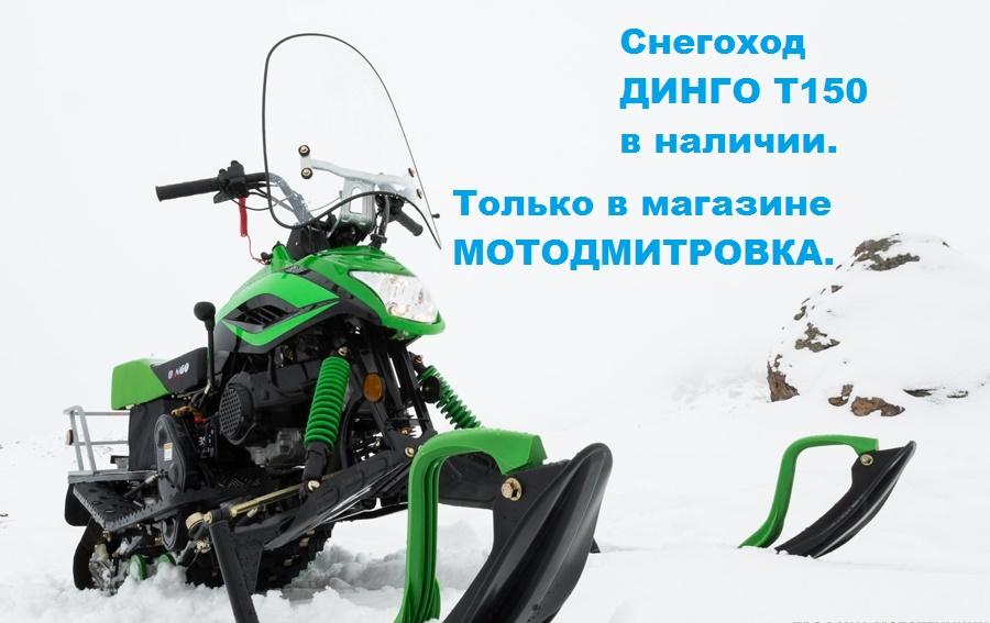 big-snegohod-t-150-dingo-foto-17